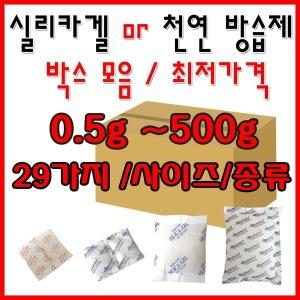 실리카겔 or 천연방습제  /제습제/습기제거제/방습제