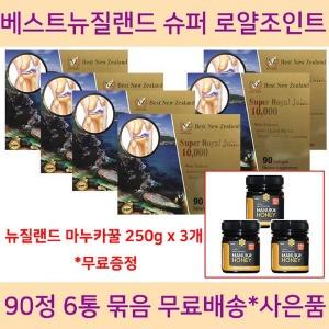 베스트뉴질랜드 수퍼로얄조인트 90정6통 + 꿀 증정
