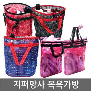 지퍼 망사 가방/그물/목욕/바구니/수영/목욕탕/여름
