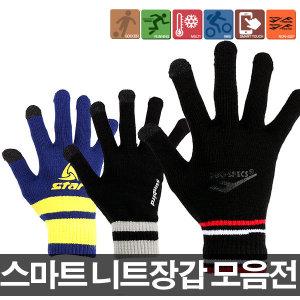 니트장갑 모음전 축구장갑 아동용/성인용 방한장갑