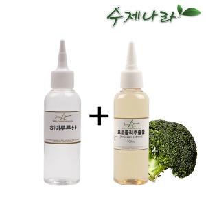 브로콜리추출물+히알루론산수용액/묶음특가/동안크림