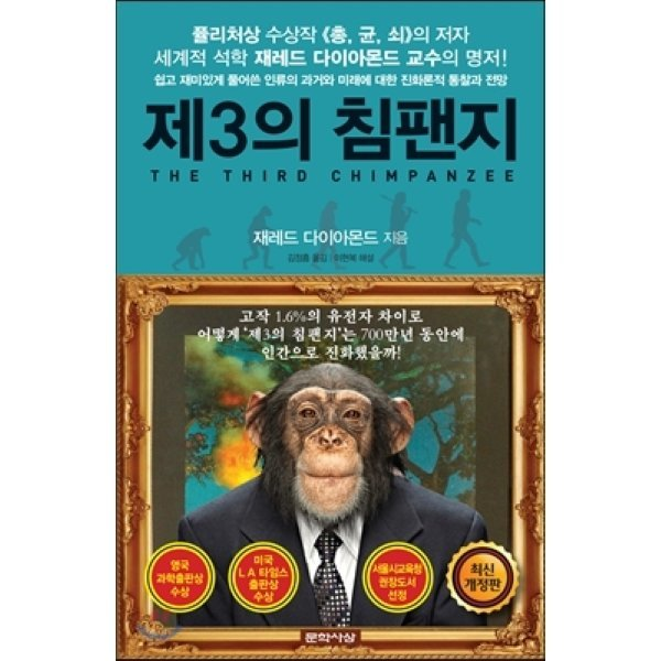 제3의 침팬지  재레드 다이아몬드