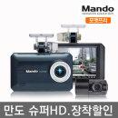 만도 블랙박스 KV200(16G) 슈퍼HD 장착할인 공식판매