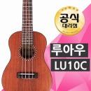 루아우 LU10C 우쿨렐레/입문용콘서트 우쿠렐레LU-10C