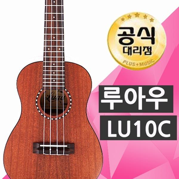 루아우 LU10C 콘서트 우쿨렐레 LU-10C 입문용우쿠렐레