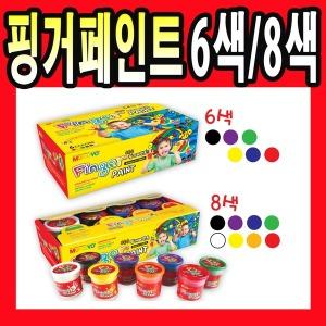 문교 무독성 유아 용 6색 8색 핑거 페인트 그림 물감