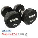 12각고무아령(11~20kg낱개판매)/마그마아령/고무아령
