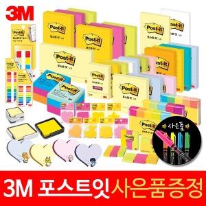 3M포스트잇/강한점착/팝업리필/플래그/카카오+사은품