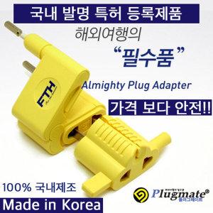 해외여행필수품 멀티어댑터 플러그메이트 Plugmate