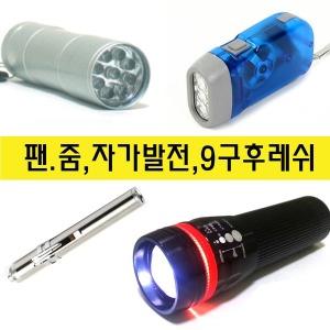 자가발전후레쉬/줌라이트/9구후레쉬/펜라이트/랜턴