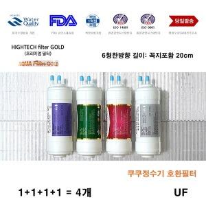쿠쿠정수기필터 CP-F602HW 대체 필터 4개 교환