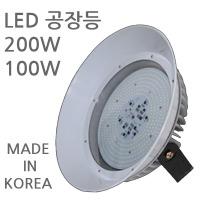 LED공장등 200W 100W 천장등 LED모듈 사세요8282