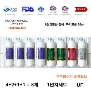 쿠쿠정수기필터 CP-F601HW 대체 필터 8개 1년 교환