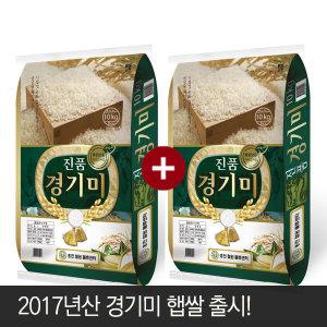 2017년산 햅쌀 진품경기미 10kg+10kg(박스포장)