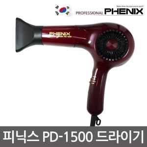 피닉스 PD-1500 헤어 드라이기 드라이어 전문가용