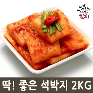 (국산) 국물요리에 딱 좋은 석박지 김치 2kg
