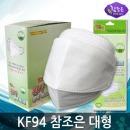 KF94 참조은 황사마스크 대형 초미세먼지차단  30매