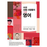 미국 보통 사람들의 지금 영어   사람in   김아영