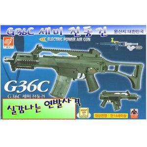 이글상사 G36C세미전동건/세미전동총/BB탄총/서바이벌