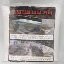 등산 비닐 쉘터 텐트 방 외 풍 한 투명 하우스 차단