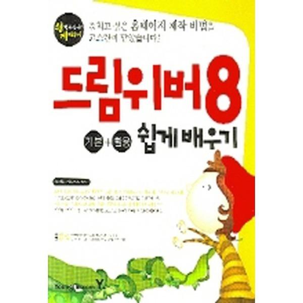 영진닷컴 드림위버 8 - 기본과 활용 쉽게 배우기 (CD 없음)