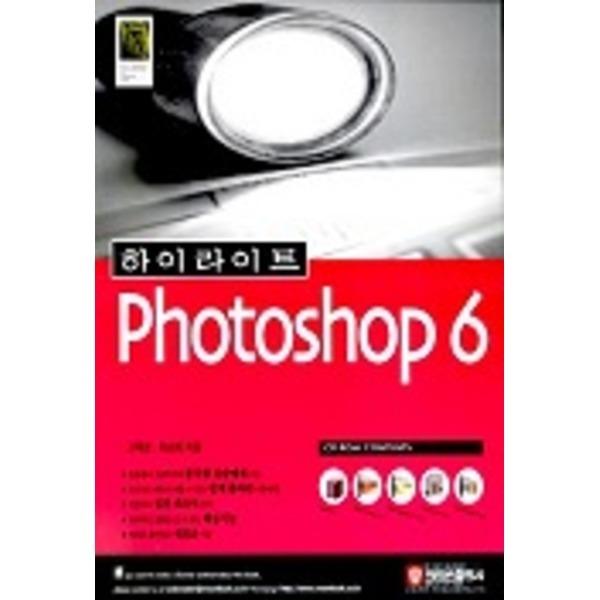 크라운출판사 하이라이트 PHOTOSHOP 6 (CD없음)