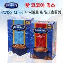 스위스미스 핫코코아믹스 28gx60봉/밀크초콜렛 마시멜