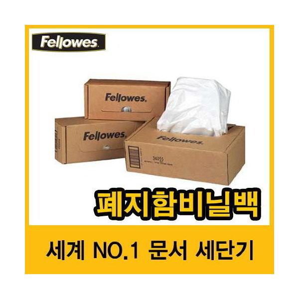 펠로우즈 세단기 폐지함 비닐 (90L/50매입)