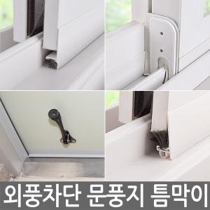 창문 외풍차단 문풍지 틈막이 창문바람막이 현관문