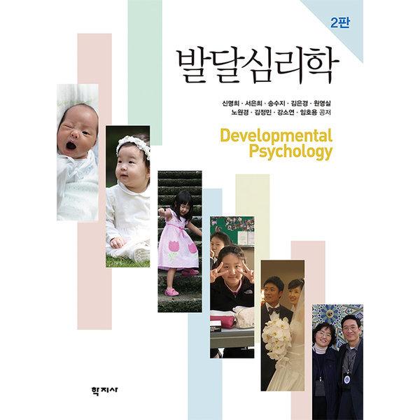 발달심리학  2판   학지사   신명희 외