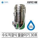 우성금속 스텐 수도 직결식 전기 물끓이기 30호(30L)