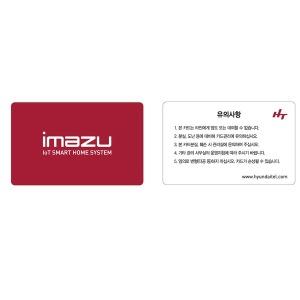 imazu카드 RF카드 도어락카드 출입카드 카드키