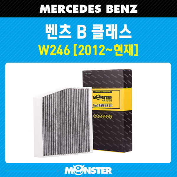 B클래스 (W246) 활성탄 에어컨필터 MB378 / 항균필터