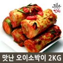 (국산) 김치 아삭아삭 오이소박이 2kg