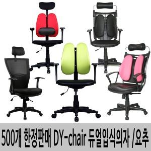 DY-chair 듀얼입식의자 /우레탄바퀴/발포스폰지방석