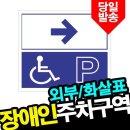 장애인주차구역표지판-화살표/외부용/주차안내판/35-1