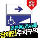 장애인주차구역표지판-경사로/외부용/주차안내판/35-2