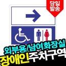 장애인주차구역표지판-남여화장실/주차안내판/35-3