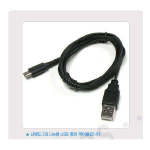 닌텐도DS Lite 충전 케이블 USB 젠더 선 DS라이트