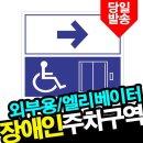 장애인주차구역표지판-엘리베이터/주차안내판/35-4
