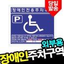 장애인전용주차구역표지판/외부용/주차안내판/35-5