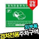 경차전용주차구역/주차관리법/경차안내판/35-6