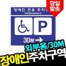 장애인전용주차구역표지판-30M/외부/주차안내판/35-7
