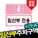 임산부전용주차구역/핑크주차안내판/35-9