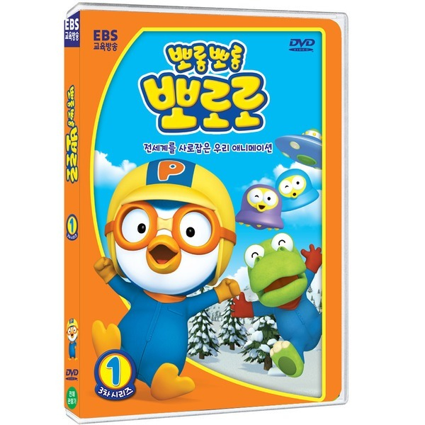 DVD 뽀롱뽀롱 뽀로로 우리말 3차시리즈 1부 (dvd 1장)