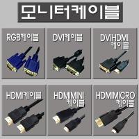 컴퓨터 노트북 모니터 TV 연결케이블 RGB DVI HDMI