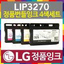 LG327 정품번들잉크 LIP3270W LIP3270 LG325