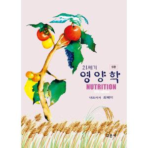 21세기 영양학 5판   교문사   최혜미 외
