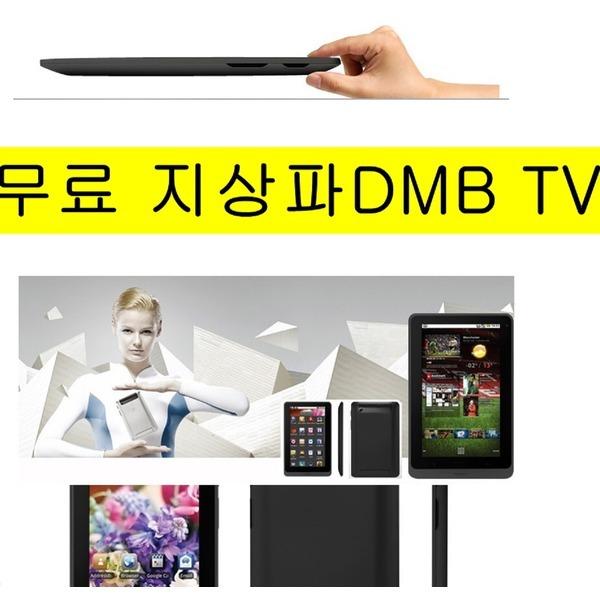 무료 지상파DMB TV  병원 경비실 소형매장 태블릿-Ux5
