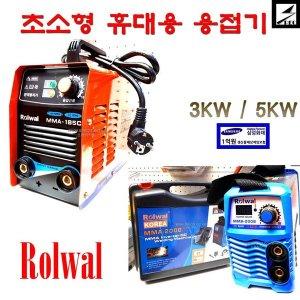 초소형용접기 가정용인버터용접기풀셋트 3K 5K 로웰